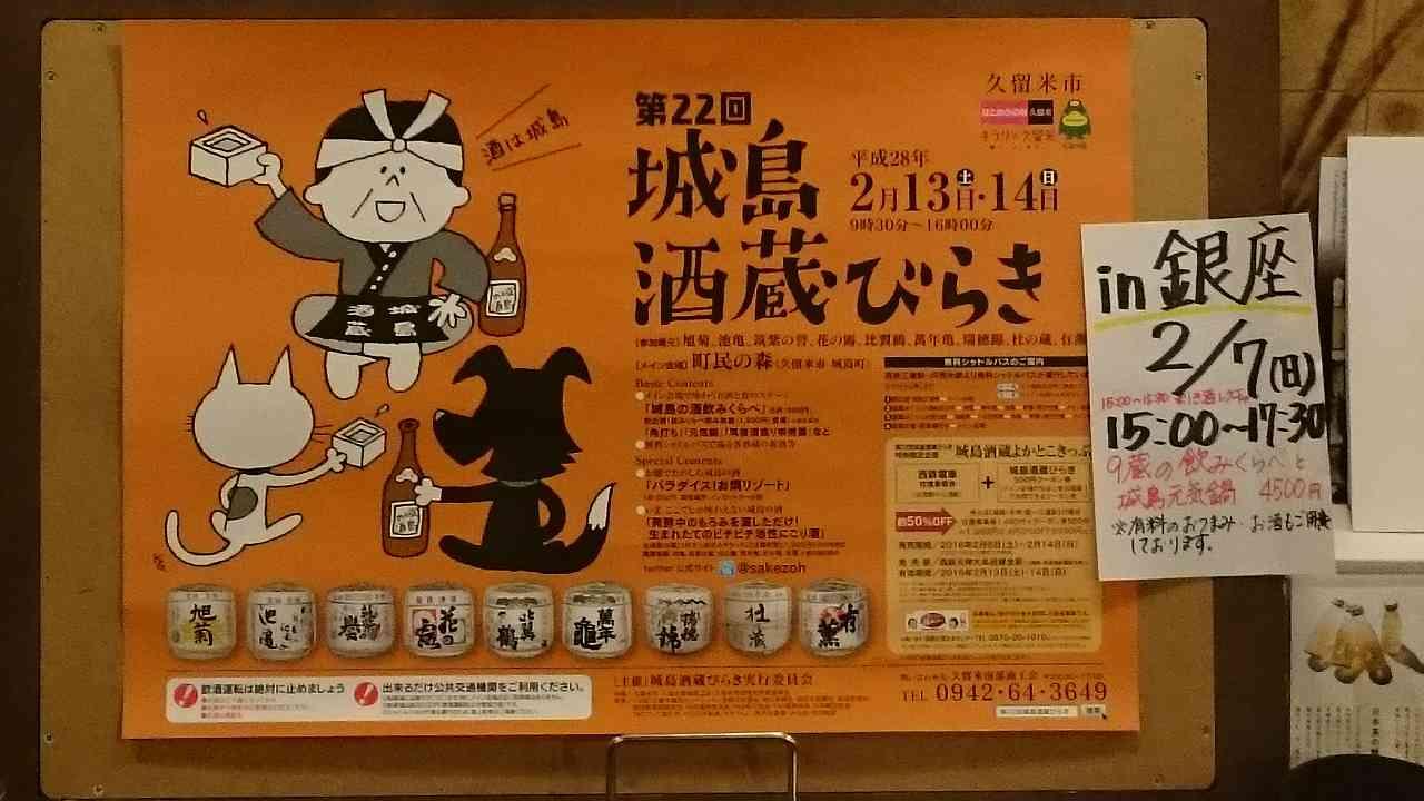 久留米市城島町酒蔵びらきポスター