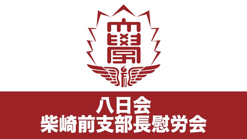 八日会 〜 柴崎前支部長慰労会
