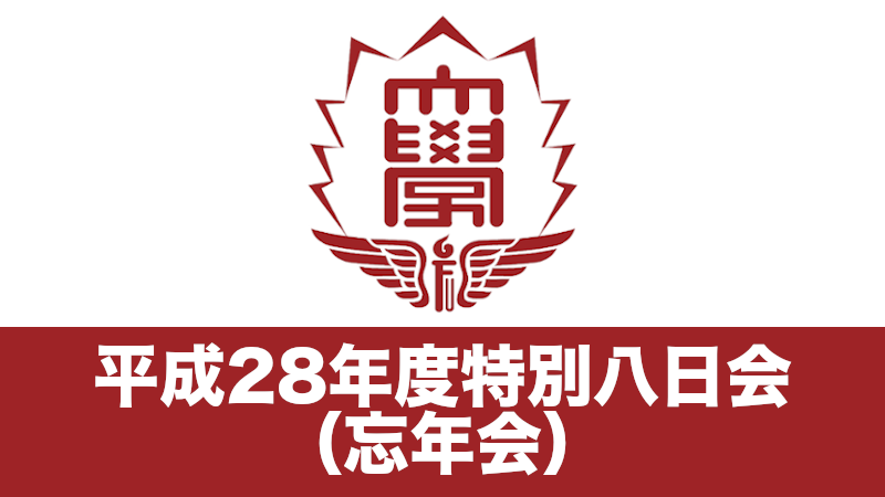 平成28年度東京支部特別八日会(忘年会)
