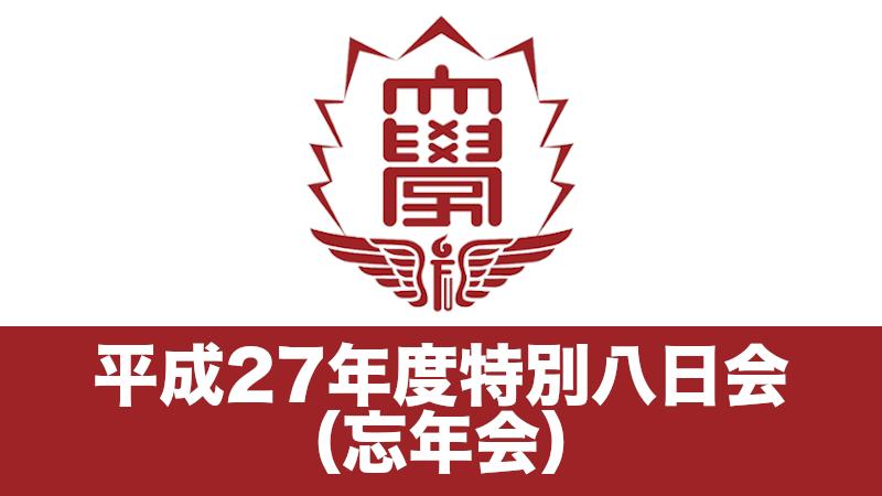 平成27年度特別八日会(忘年会)