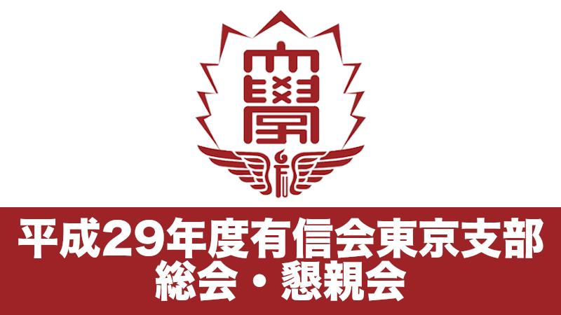 平成29年度有信会東京支部総会・懇親会