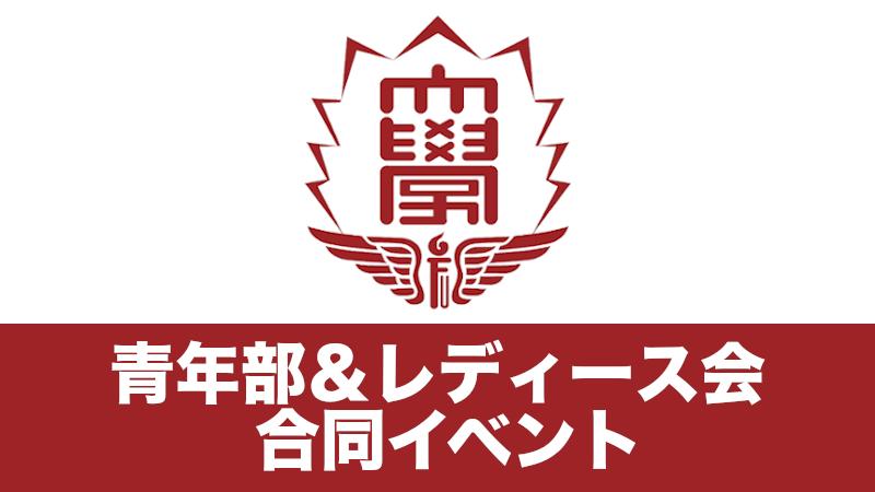 青年部&レディース会 合同イベント