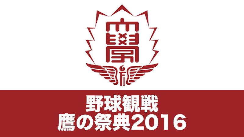野球観戦 〜 鷹の祭典2016