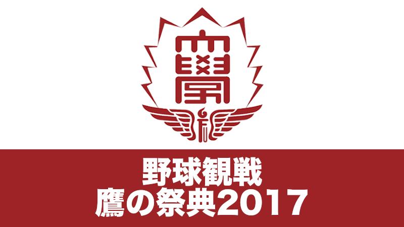 野球観戦 〜 鷹の祭典2017