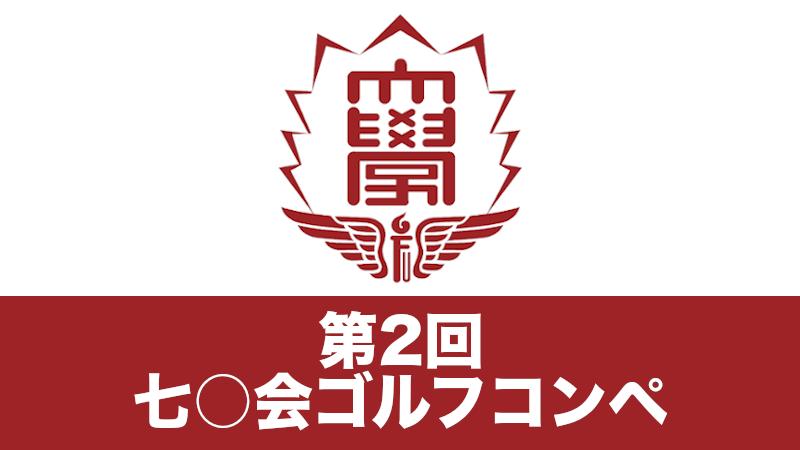 第2回七○会ゴルフコンペ