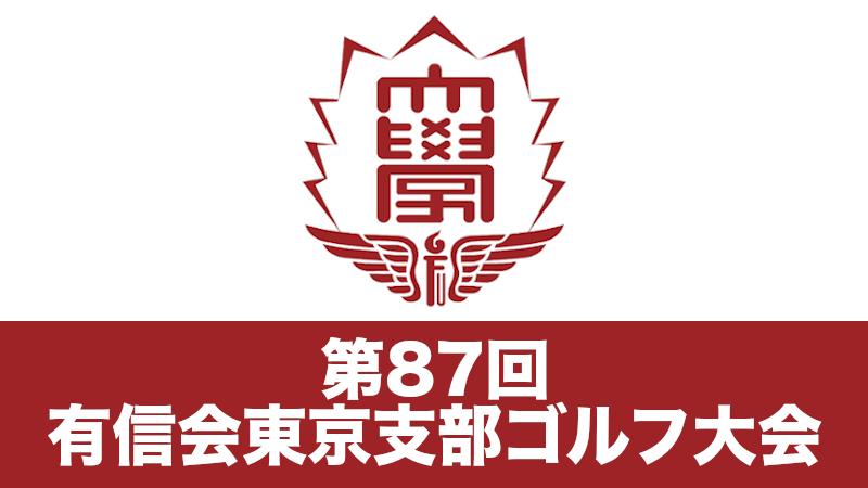 第87回有信会東京支部ゴルフ大会