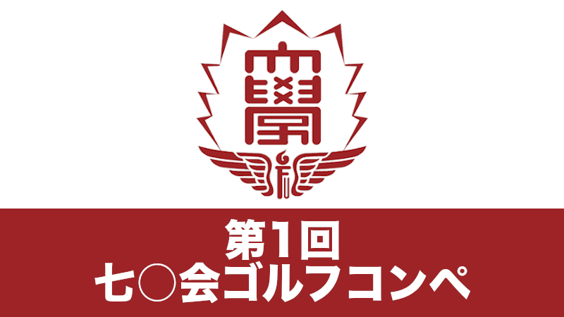 第1回七○会ゴルフコンペ