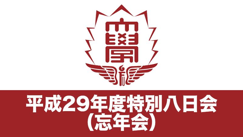 平成29年度特別八日会(忘年会)
