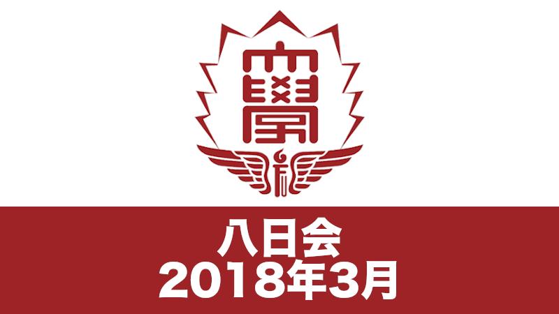 八日会(2018年3月)