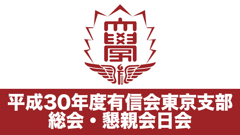 平成30年度有信会東京支部総会・懇親会