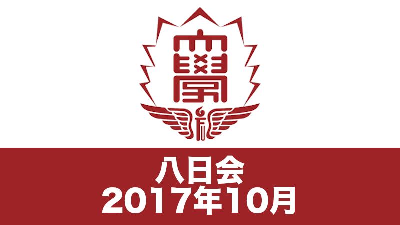 八日会(2017年10月)