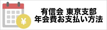 有信会東京支部の年会費お支払い方法