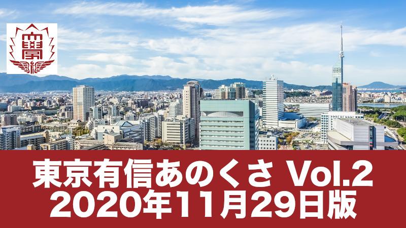 東京有信あのくさ Vol.2 2020年11月29日版
