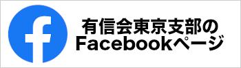 有信会東京支部のFacebookページ