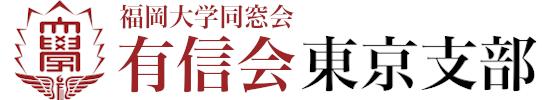 福岡大学同窓会 有信会 東京支部