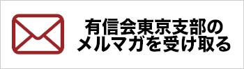 有信会東京支部のメルマガを登録する